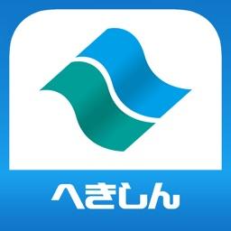 へきしんアプリ 〜スマート管理ぷらす〜