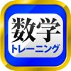 Gakko Net Inc. - 数学トレーニング アートワーク