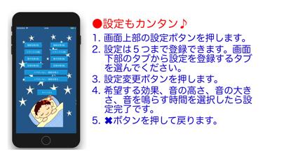 睡眠アプリ ScreenShot2
