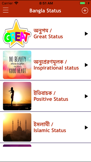 Bengali Status - Bangla SMS on the App Store