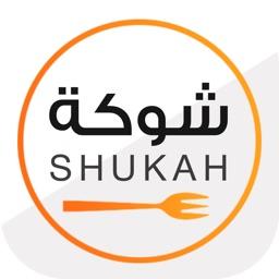 Shukah شوكة