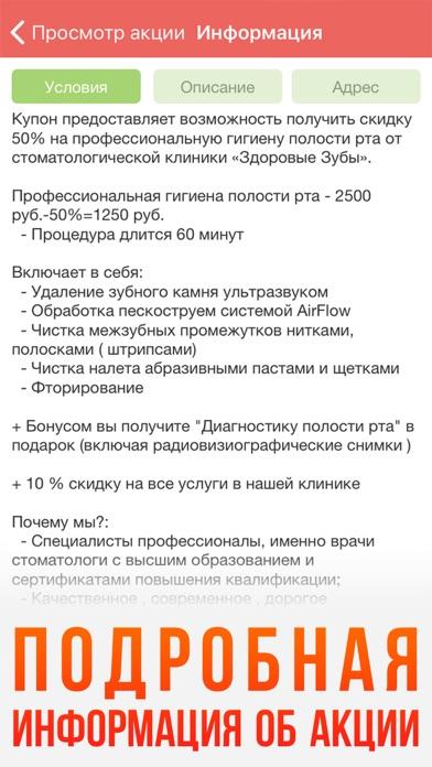 Amur.net КупоныСкриншоты 2