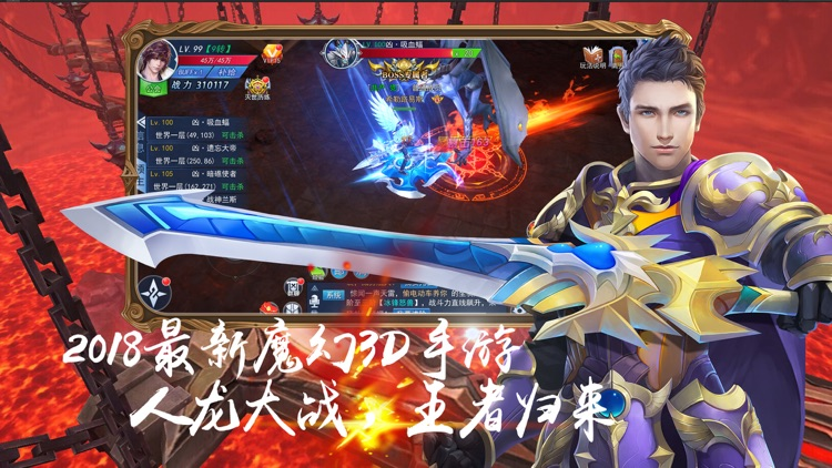 魔幻战歌-大型3D魔幻传奇手游 screenshot-0