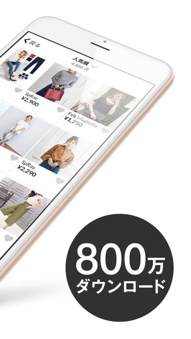 SHOPLIST(ショップリスト)-ファッション通販のスクリーンショット2