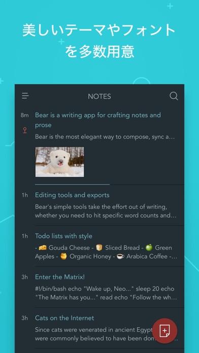 Bear - 美麗なノート作成・テキストエディタアプリのスクリーンショット4
