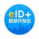 eID+智慧开发区