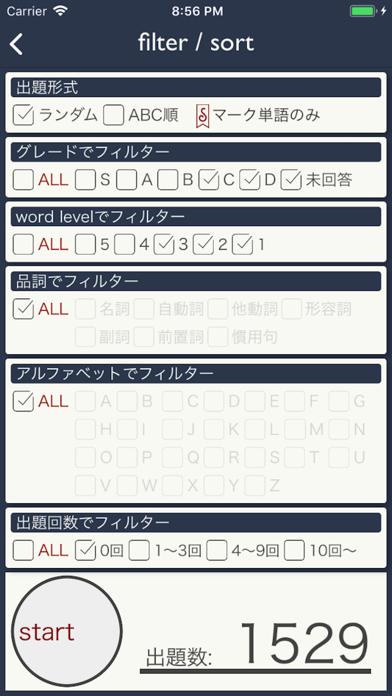 サルトエ -TOEIC英単語学習アプリ-のおすすめ画像2
