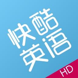 快酷英语HD-学英语,随时随地不随意!