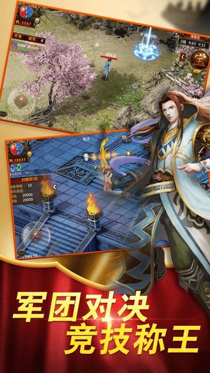 热血战魂 - 龙城热血传世网游 screenshot-3