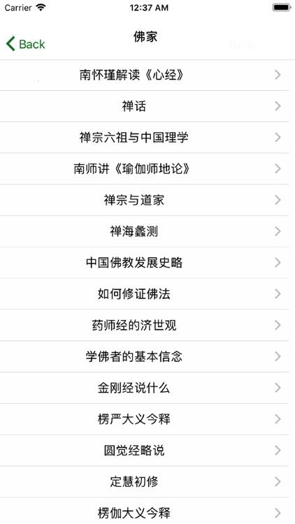 南怀瑾全集 - 简体 screenshot-3