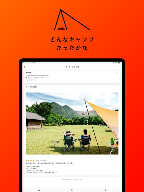 キャンプを記録する|tentsのおすすめ画像3