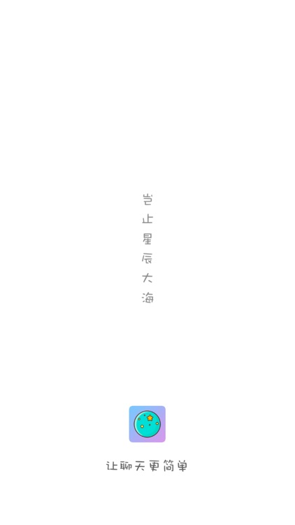漂流瓶-交友闲聊 screenshot-5