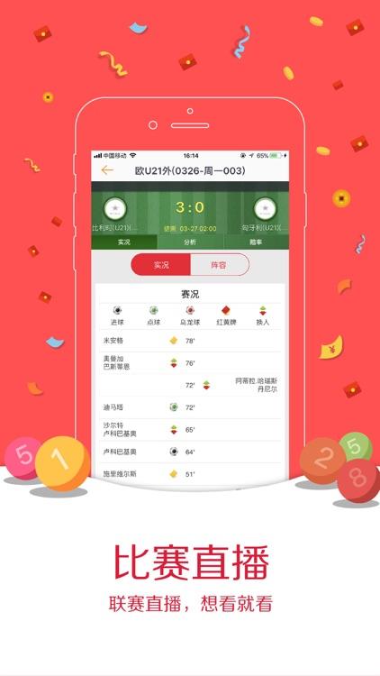 聚友彩票-全民体彩福利版彩票开奖 screenshot-4