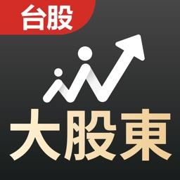 籌碼大股東-查詢股票籌碼的好幫手