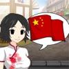 おしゃべり中国語学習 StudyChat