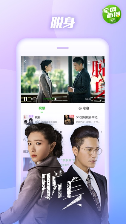 爱奇艺 screenshot-3
