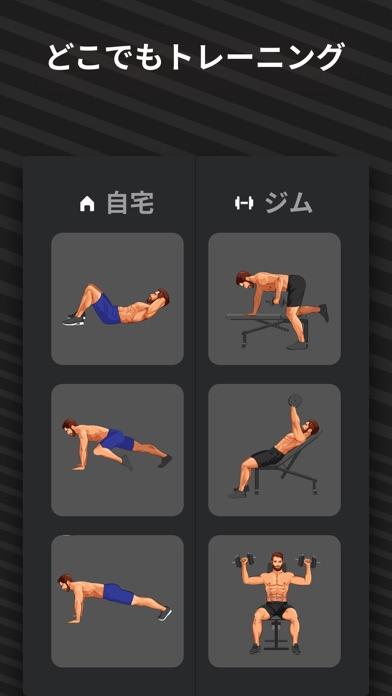 Muscle Boosterワークアウトプランナー ScreenShot2