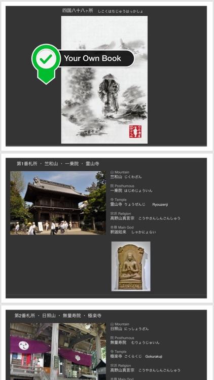 四国八十八ヶ所 ( Shikoku 88 ) screenshot-8