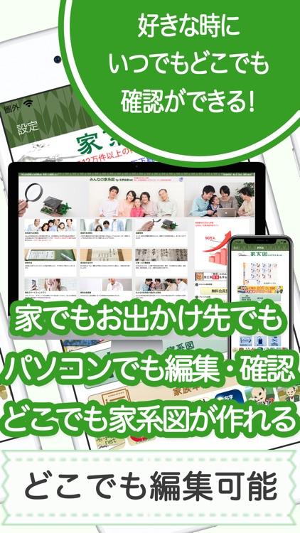 家系図 by 名字由来net 日本No.1 100万人 screenshot-7