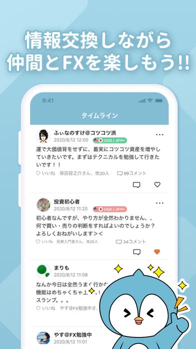 かるFX - FXを楽しく学べるFX アプリのスクリーンショット4
