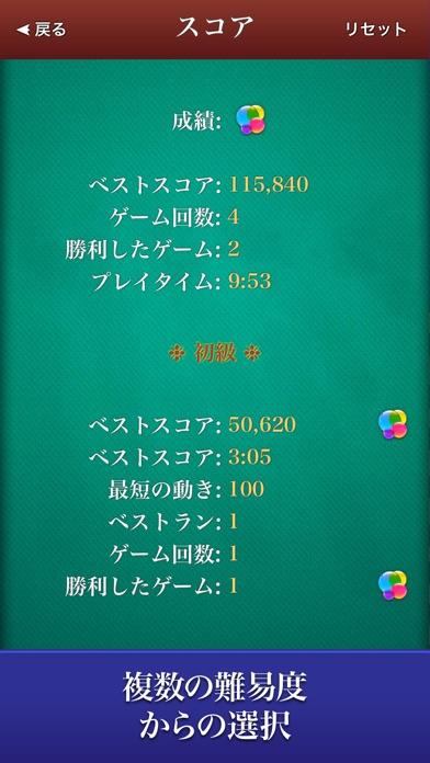 ▻スパイダーソリティア screenshot1