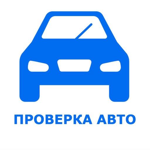 Авто проверка по VIN гос ГИБДД