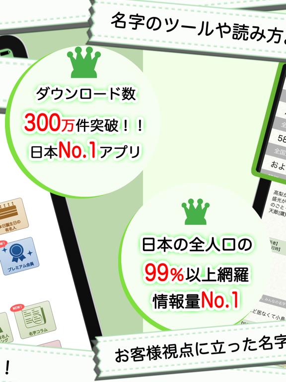 名字由来net 〜全国都道府県ランキングや家紋家系図のおすすめ画像3