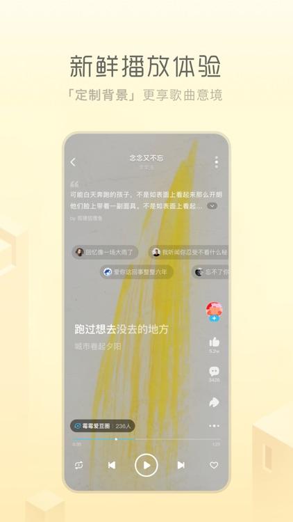 酷狗概念版-酷狗音乐匠心出品 screenshot-3