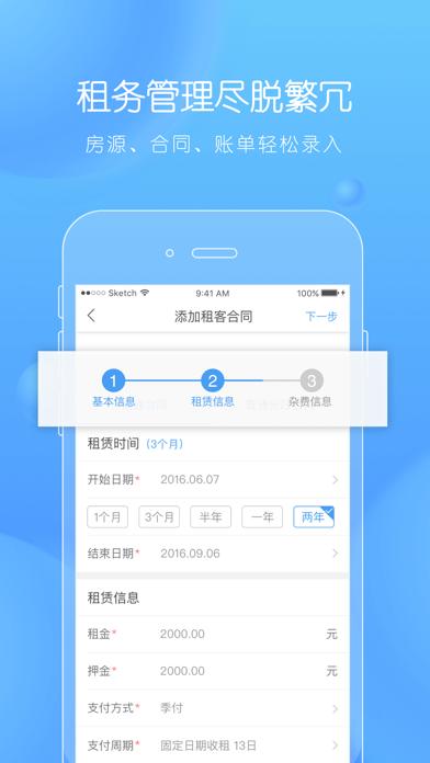 水滴管家-长租公寓管理系统 screenshot four