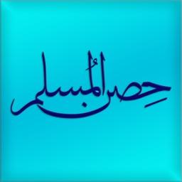 Hisn Almuslim Pro - حصن المسلم