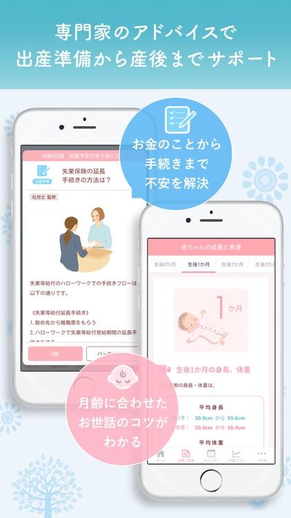 カラダのキモチ baby:妊娠・出産・赤ちゃんのお世話まで screenshot-4