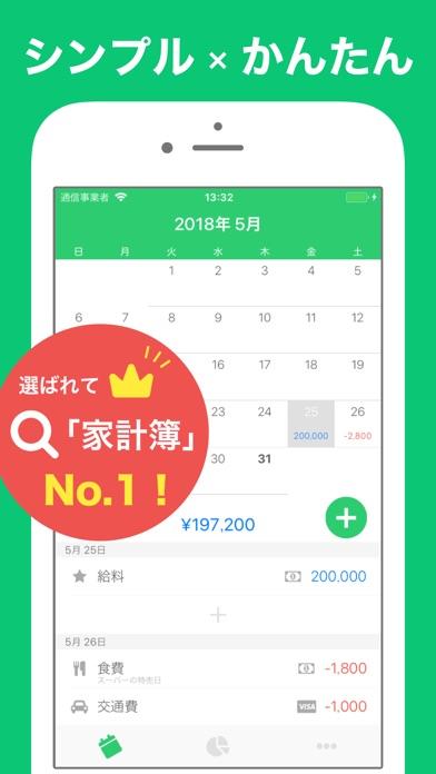 家計簿 Monelyze - シンプルな家計簿アプリスクリーンショット1