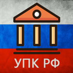УПК РФ (174-ФЗ) на пк