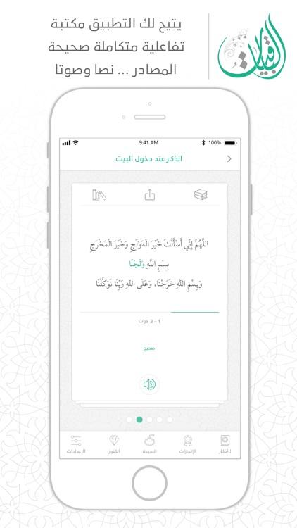 الباقيات أذكار-Azkar AlBaqiyat screenshot-3