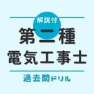 第二種電気工事士【過去問ドリル】- 解説付アプリ