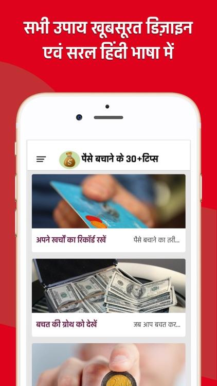 How to Save Money - Hindi screenshot-3