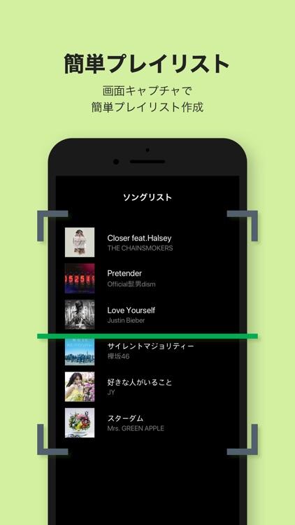 LINE MUSIC ラインミュージックの音楽 screenshot-6