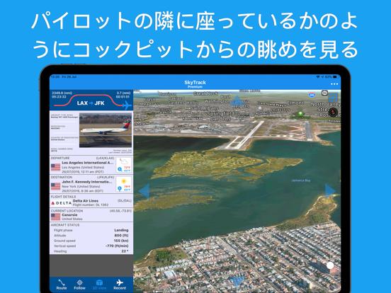 SkyTrack   飛行機 レーダー フライト 位置 24のおすすめ画像3
