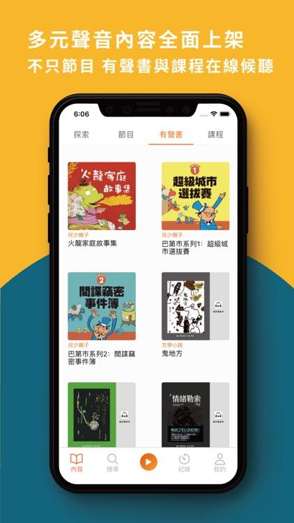 鏡好聽-暢聽中文有聲書和Podcast,用聲音閱讀 screenshot-4