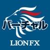 LION FX for iPhone バーチャル