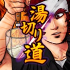 自家製麺キリンジ 湯切り道 〜極めろ、湯切りバースト〜 icon