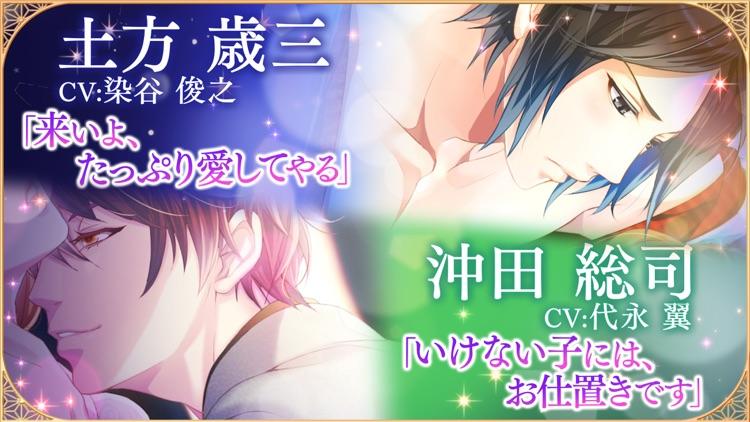 恋愛幕末カレシ~恋愛ゲーム・乙女ゲーム女性向け声優ボイス付き