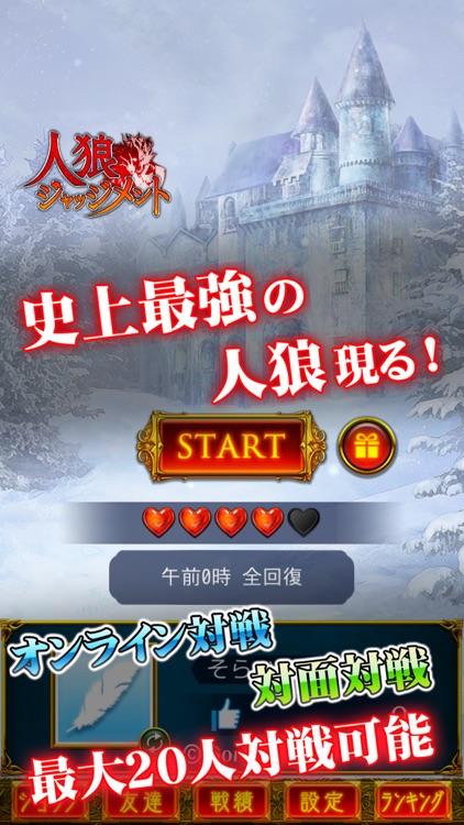 人狼 ジャッジメント screenshot-0