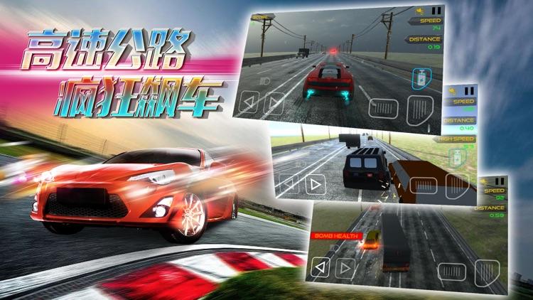 疯狂飙车3D-欢乐激情赛车大战