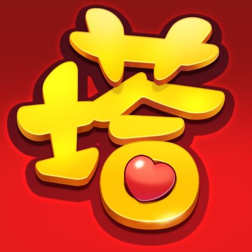 塔防战争-三国志单机塔防游戏 iOS App