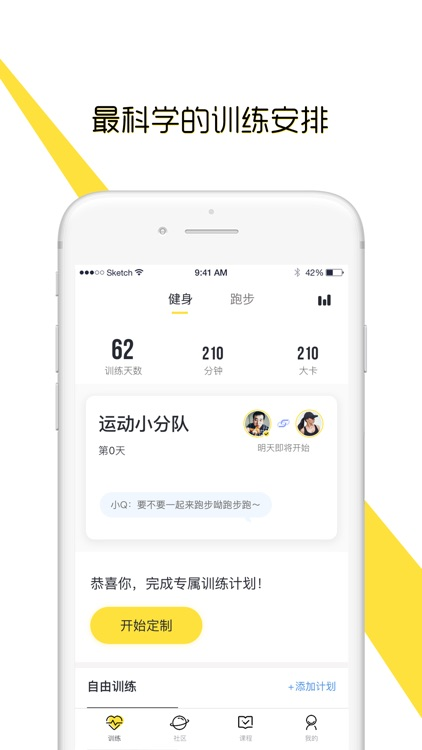 Try-跑步健身运动APP screenshot-3