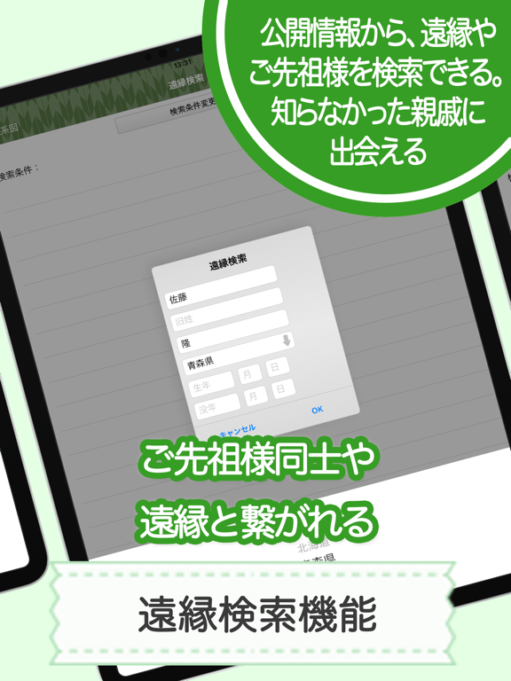 家系図 by 名字由来net 日本No.1 100万人のおすすめ画像7
