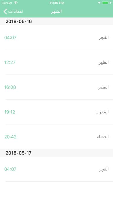 صلاتي: أوقات الصلاة برو Salati screenshot 2
