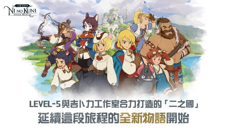 二之國:交錯世界 screenshot-3