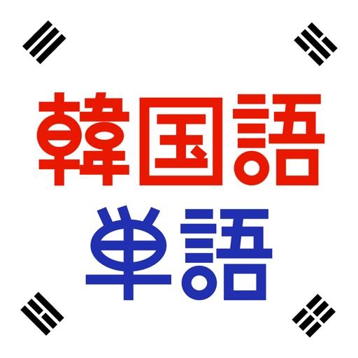 韓国語単語トレーニング